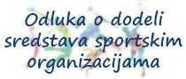Odluka o dodeli sredstava sport 2018